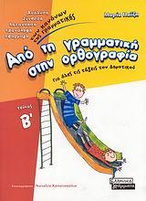 Για όλες τις τάξεις του δημοτικού - Ελληνικά Γράμματα