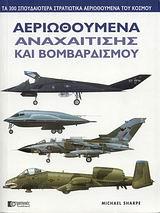 Τα 300 σπουδαιότερα στρατιωτικά αεριωθούμενα του κόσμου - Στρατηγικές Εκδόσεις