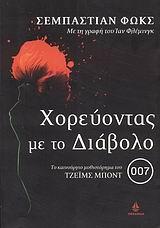 Με τη γραφή του Ίαν Φλέμινγκ: Το καινούργιο μυθιστόρημα του Τζέιμς Μποντ - Ωκεανίδα