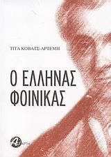 Μυθιστορηματική βιογραφία του Ιωάννη Καποδίστρια - Αστάρτη