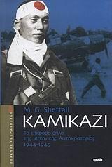 Το επίφοβο όπλο της ιαπωνικής αυτοκρατορίας 1944-1945 - Ιωλκός