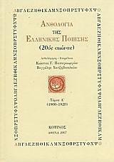 Τόμος Α': 1900-1920 - Κότινος