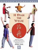 Θεραπευτικές ασκήσεις Tai Chi και Chi Kung από το επίσημο εγχειρίδιο της Λαϊκής Δημοκρατίας της Κίνας - Κλειδάριθμος