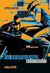 Ανθολογία έργων της ελληνικής λογοτεχνίας με ήρωες μοτοσυκλέτες και μοτοσυκλετιστές - Ζήτρος