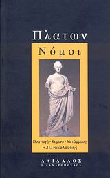 Βιβλίο Α΄ - Δαίδαλος Ι. Ζαχαρόπουλος