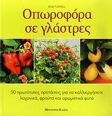 50 πρωτότυπες προτάσεις για να καλλιεργήσετε λαχανικά
