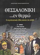 Ο συγκλονιστικός 20ός αιώνας της πόλης: 19ος αιώνας: Βαλκανικοί πόλεμοι: Απελευθέρωση: Α΄ Παγκόσμιος Πόλεμος: Μεσοπόλεμος - Μαλλιάρης Παιδεία
