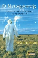 Η μαρτυρία ενός αυτόχθονα για το Νταρφούρ - Έσοπτρον