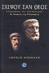 Πυθαγόρας και Παρμενίδης: Οι απαρχές της φιλοσοφίας - Ενάλιος