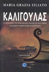 Το μυστήριο των βυθισμένων πλοίων σε μια λίμνη. Το χαμένο όνειρο ενός αυτοκράτορα - Ενάλιος