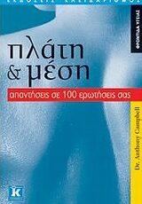 Απαντήσεις σε 100 ερωτήσεις σας - Κλειδάριθμος