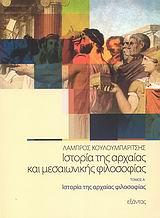 Ιστορία της αρχαίας φιλοσοφίας - Εξάντας