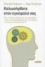 Ένας πλήρης οδηγός για τον εγκέφαλο