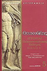 Πελοποννησιακός πόλεμος: Βιβλιο Ε΄ - Ζήτρος
