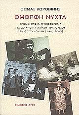 Χρονογραφία - Μυθιστόρημα για 20 χρόνια λαϊκού τραγουδιού στη Θεσσαλονίκη (1985-2005) - Άγρα
