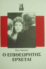 - Εκδόσεις Γκοβόστη