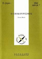 - Δαίδαλος Ι. Ζαχαρόπουλος