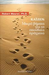 Αλλάξτε τη ζωή σας με τη μέθοδο Καϊζέν - Φυτράκης Α.Ε.