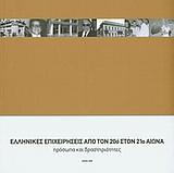 Πρόσωπα και δραστηριότητες - Εκδόσεις Κέρκυρα - Economia Publishing