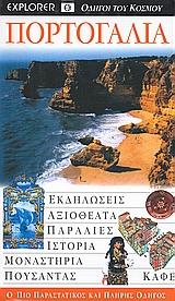 Εκδηλώσεις· αξιοθέατα· παραλίες· ιστορία· μοναστήρια· πουσάντας· καφέ: Ο πιο παραστατικός και πλήρης οδηγός - Explorer