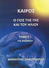 Η γνώση - Ζιακόπουλος