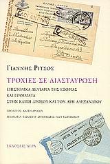Επιστολικά δελτάρια της εξορίας και γράμματα στην Καίτη Δρόσου και τον Άρη Αλεξάνδρου - Άγρα