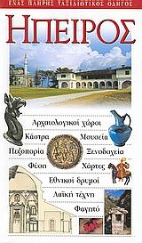 Αρχαιολογικοί χώροι· κάστρα· μουσεία· πεζοπορία· ξενοδοχεία· φύση· χάρτες· εθνικοί δρυμοί· λαϊκή τέχνη· φαγητό: Ένας πλήρης ταξι - Explorer