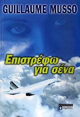 Μυθιστόρημα - Έσοπτρον