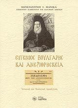 Ιστορική και θεολογική προσέγγιση - Παρρησία