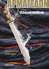 Ελληνική υπόθεση - Ωγυγία