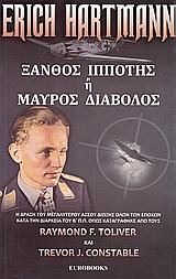 Μία βιογραφία - Eurobooks