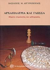 Θέματα ετυμολογίας και ορθογραφίας - Ζαχαρόπουλος Σ. Ι.