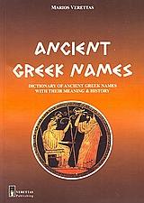 Dictionary of Ancient Greek Names - Εκδόσεις Βερέττας