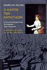 Η Γαλλική Επανάσταση στη μνήμη των γυναικών: Αριστοκράτισσες