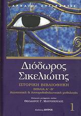 Βιβλία Α΄-Β΄: Αιγυπτιακή και Ασσυροβαβυλωνιακή μυθολογία - Ζήτρος