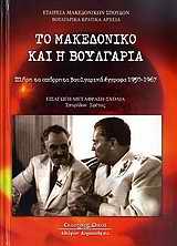 Πλήρη τα απόρρητα βουλγαρικά έγγραφα 1950-1967 - Κυριακίδη Αφοί