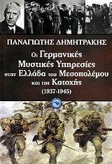 Κατασκοπία και ανάλυση πληροφοριών 1937-1945 - Ενάλιος