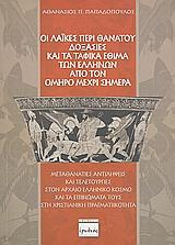 Μεταθανάτιες αντιλήψεις και τελετουργίες στον αρχαίο ελληνικό κόσμο και τα επιβιώματα τους στη χριστιανική πραγματικότητα - Ερωδιός