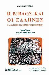 Οι διαδρομές του ελληνικού μισελληνισμού - Εκδόσεις Βερέττας