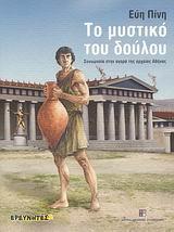 Συνωμοσία στην αγορά της αρχαίας Αθήνας - Ερευνητές