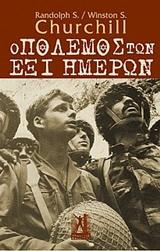 Ο αραβοϊσραηλινός πόλεμος (5-10 Ιουνίου 1967) - Εκδόσεις Γκοβόστη