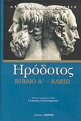 Βιβλίο Α΄: Η πρώτη των ιστοριών Ηροδότου του Αλικαρνασσέως - Ζήτρος