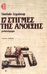 Μυθιστόρημα - Σύγχρονη Εποχή