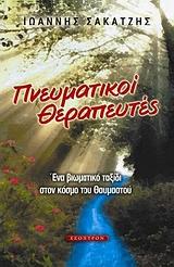 Ένα βιωματικό ταξίδι στον κόσμο του θαυμαστού - Έσοπτρον