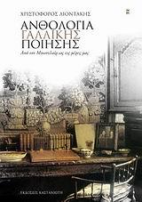 Από τον Μπωντλαίρ ως τις μέρες μας - Εκδόσεις Καστανιώτη