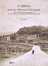 Μια λογοτεχνική περιδιάβαση από την παλιά ως τη σημερινή εικόνα της πόλης: Μια θεματική ανθολογία - Εκδόσεις Πατάκη