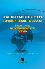 Ευρωπαϊκή Ένωση & Ελλάδα: Πολιτικές και οικονομικές όψεις - Ποιότητα