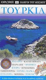 Παζάρια· καταστήματα· παραλίες· μνημεία· ιστορία· ξενοδοχεία· ταπητουργεία· εθνικά πάρκα· εστιατόρια· μουσεία· τεμένη: Ο πιο παρ - Explorer