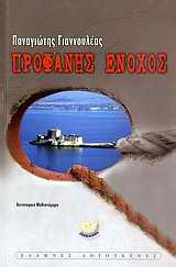 Αστυνομικό μυθιστόρημα - Ωκεανός