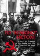 Η κλοπή των θησαυρών της Αγίας Ρωσίας στον Άθω από πράκτορες της K.G.B. - Κυριακίδη Αφοί